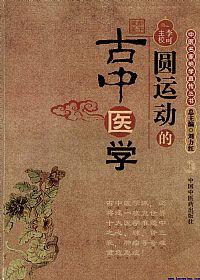 易经入门书籍下载_圆运动的古中医学PDF电子书下载 - 新叶医学网