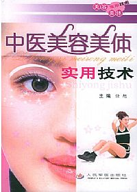 美容美体书_中医美容美体实用技术PDF电子书下载 - 新叶医学网