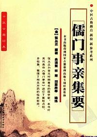 儒门事亲研究_儒门事亲集要PDF电子书下载 - 新叶医学网
