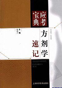 方剂学电子书免费_方剂学速记PDF电子书下载 - 新叶医学网